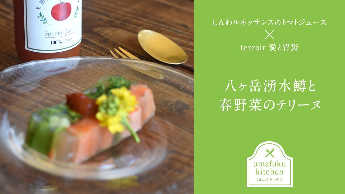 うまふくキッチン ~ しんわルネッサンスのトマトジュース × terroir 愛と胃袋「八ヶ岳湧水鱒と春野菜のテリーヌ」