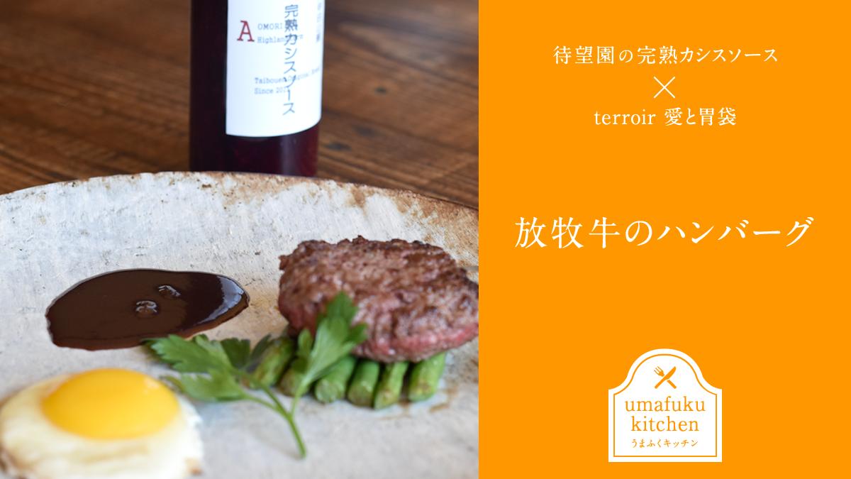 うまふくキッチン ~ 待望園の完熟カシスソース × terroir 愛と胃袋「放牧牛のハンバーグ」